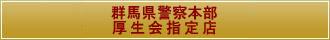 県警指定店