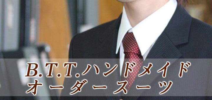 ハンドメイドスーツ