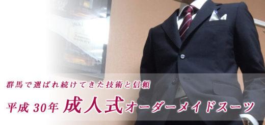 群馬・成人式スーツ