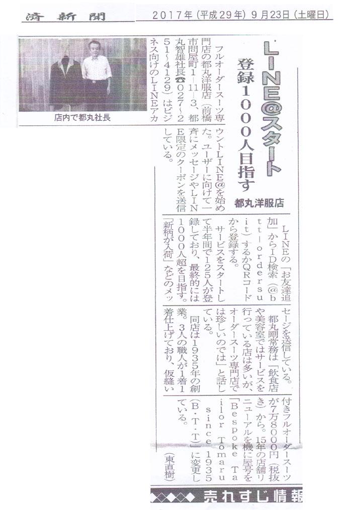 ぐんま経済新聞 170923