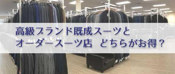 高級ブランド既成スーツとオーダースーツ店どちらがお得?