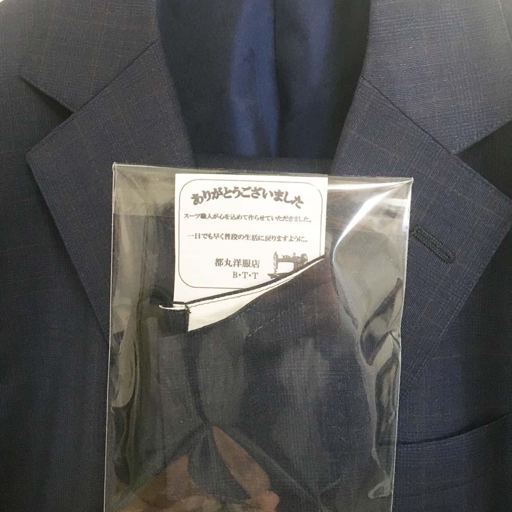 スーツ生地 マスク
